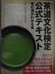 茶道文化検定公式テキスト