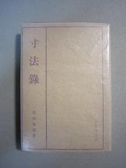 寸法録 320p 19cm