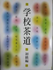 学校茶道 初級編・初版はH15