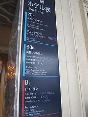B1の次は・・・68Fのレストラン?