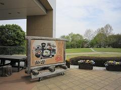 茨城県陶芸美術館併設のレストラン