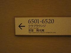 65階・廊下の表示