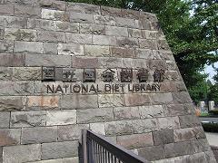 国立国会図書館、を英訳すると・・・