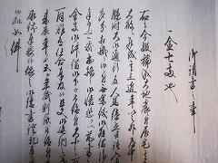 安政弐年 御請書之事(大地震二付拝借金)
