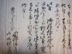 安政弐年 申渡(地震二付金子拝借)