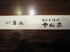 名代 蒲焼 埼玉会館前 中村家