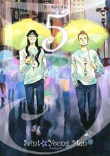 聖☆おにいさん 第5巻