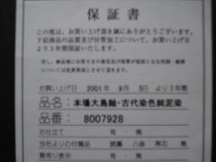 本場大島紬・古代染色純泥染