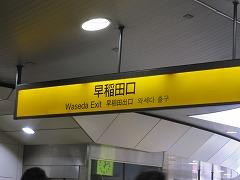 なんて久しぶり、早稲田口