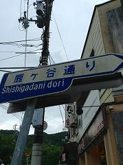 鹿ヶ谷通り(!)