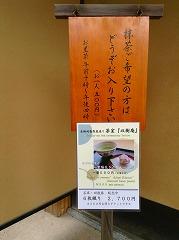抹茶500円