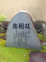 入口にあった石碑